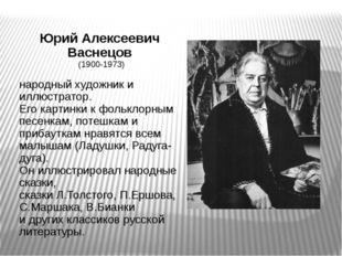 Юрий Алексеевич Васнецов (1900-1973) народный художник и иллюстратор. Его кар