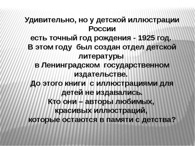 Удивительно, но у детской иллюстрации России есть точный год рождения - 1925...