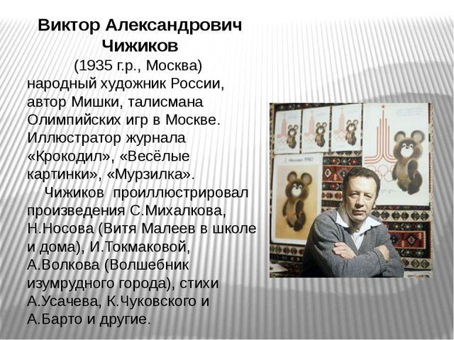 Виктор Александрович Чижиков (1935 г.р., Москва) народный художник России, ав...