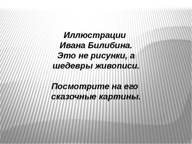 Иллюстрации Ивана Билибина. Это не рисунки, а шедевры живописи. Посмотрите на...
