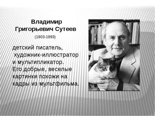 Владимир Григорьевич Сутеев (1903-1993) детский писатель, художник-иллюстрато...