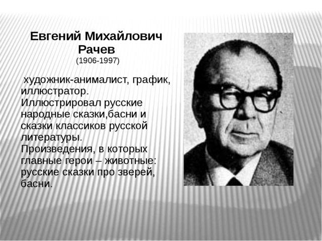 Евгений Михайлович Рачев (1906-1997) художник-анималист, график, иллюстратор....