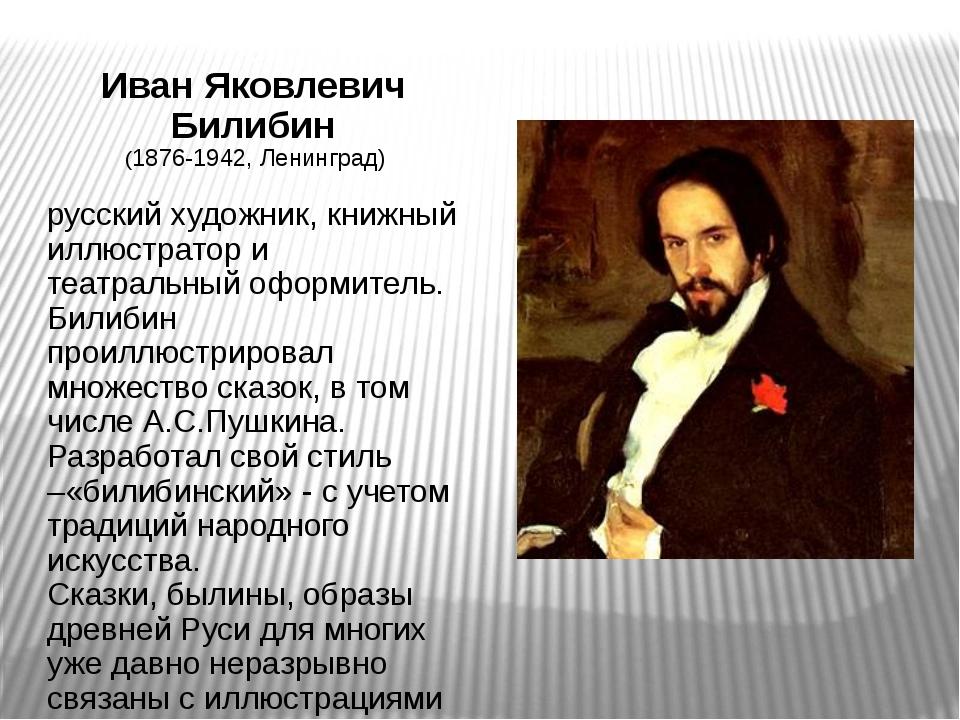 Иван Яковлевич Билибин (1876-1942, Ленинград) русский художник, книжный иллюс...