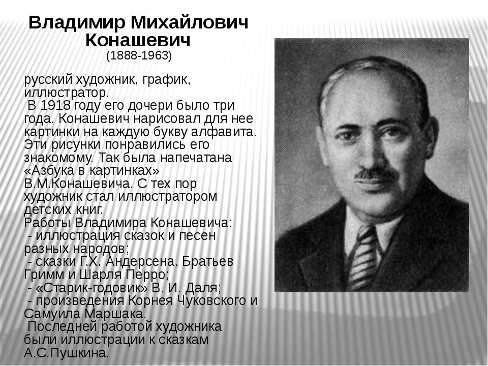 Владимир Михайлович Конашевич (1888-1963) русский художник, график, иллюстрат...