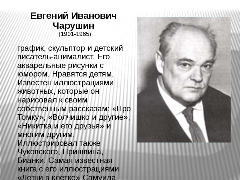 Евгений Иванович Чарушин (1901-1965) график, скульптор и детский писатель-ани...