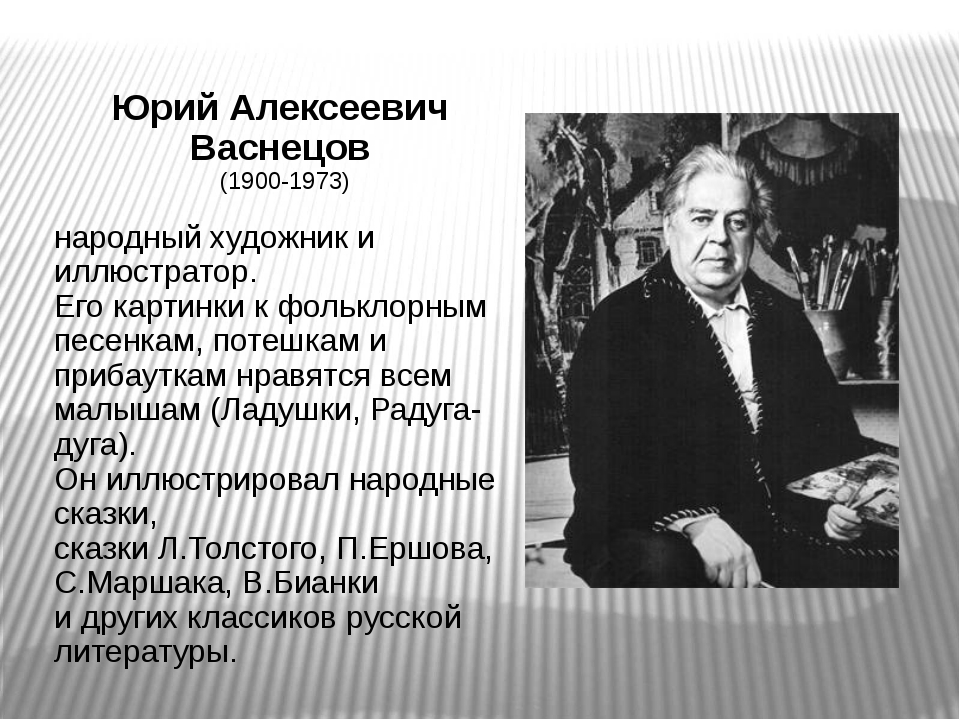 Юрий Алексеевич Васнецов (1900-1973) народный художник и иллюстратор. Его кар...