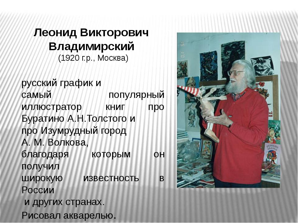 Леонид Викторович Владимирский (1920 г.р., Москва) русский график и самый поп...