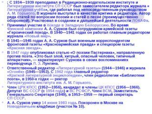 ; С 1934—1939 преподавал в Редакционно-издательском институте и Литературном