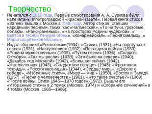 Творчество Печатался с 1918 года. Первые стихотворения А.А.Суркова были нап