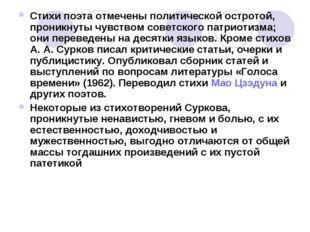 Стихи поэта отмечены политической остротой, проникнуты чувством советского па