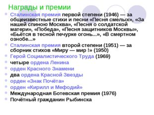 Награды и премии Сталинская премия первой степени (1946)— за общеизвестные с