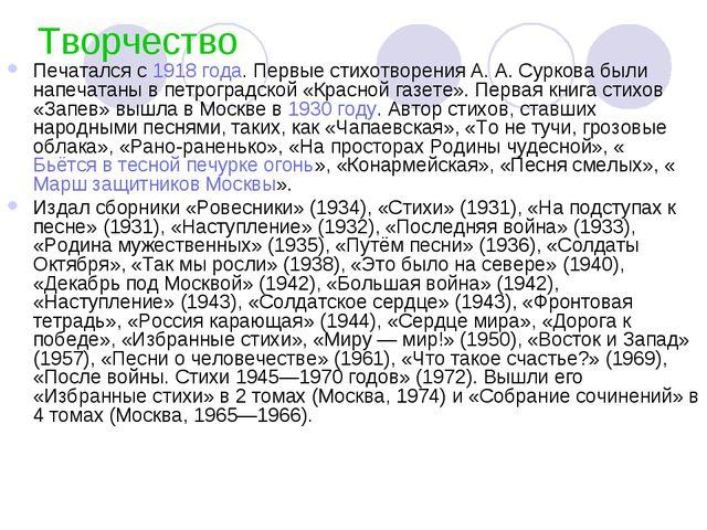 Творчество Печатался с 1918 года. Первые стихотворения А.А.Суркова были нап...