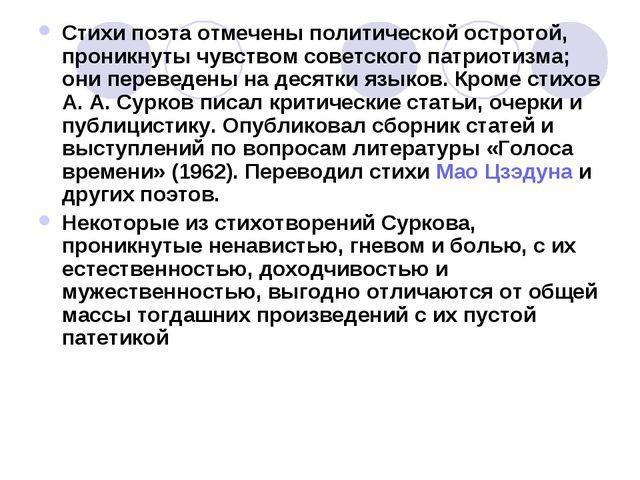 Стихи поэта отмечены политической остротой, проникнуты чувством советского па...