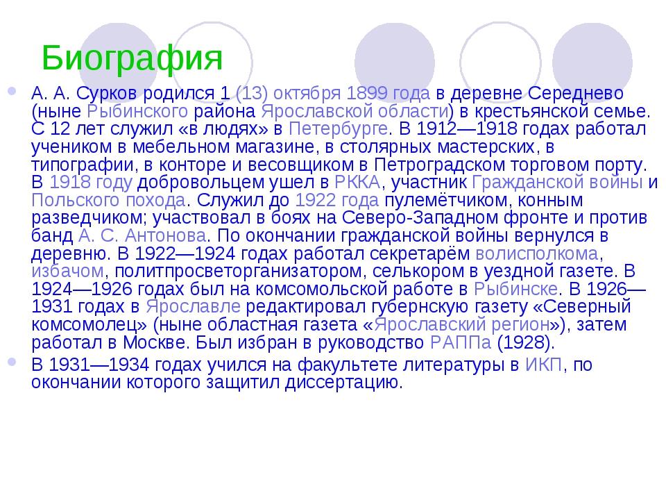 Биография А.А.Сурков родился 1(13) октября 1899 года в деревне Середнево (...