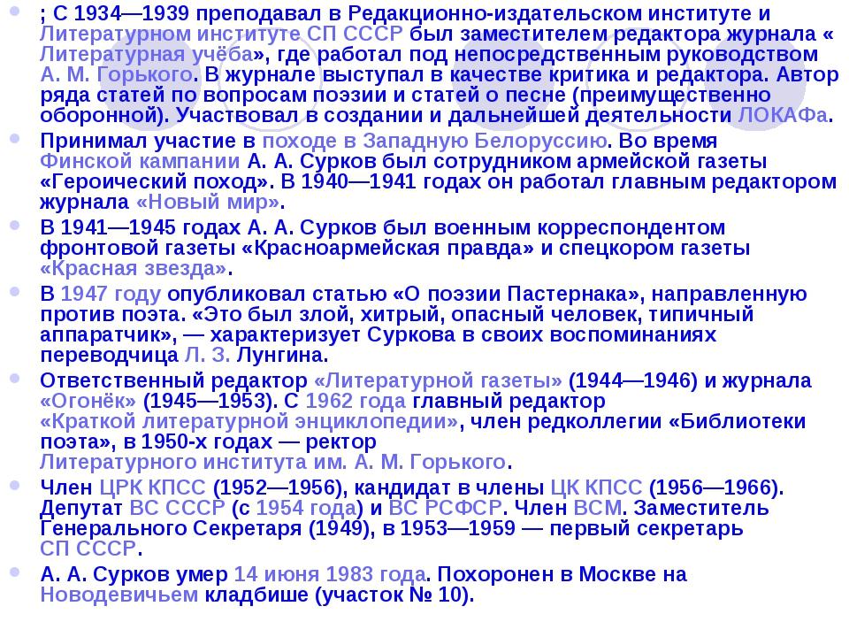 ; С 1934—1939 преподавал в Редакционно-издательском институте и Литературном...