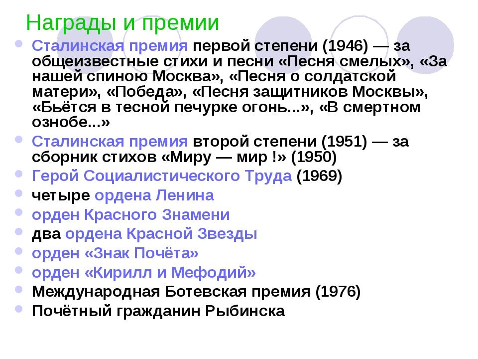 Награды и премии Сталинская премия первой степени (1946)— за общеизвестные с...