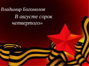 Владимир Богомолов «В августе сорок четвертого»