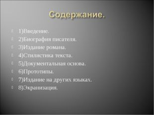 1)Введение. 2)Биография писателя. 3)Издание романа. 4)Стилистика текста. 5)До