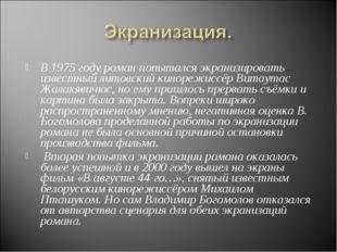 В 1975 году роман попытался экранизировать известный литовский кинорежиссёр В