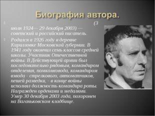 Влади́мир О́сипович Богомо́лов (3 июля 1924— 29 декабря 2003)— советский и р