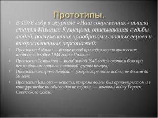 В 1976 году в журнале «Наш современник» вышла статья Михаила Кузнецова, описы