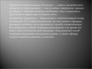 Прототип подполковника Полякова— самого гражданского человека из героев рома