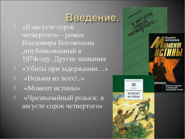 «В августе сорок четвертого» - роман Владимира Богомолова ,опубликованный в 1...