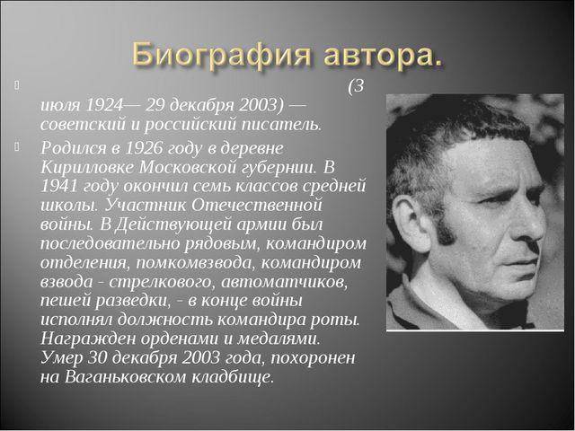 Влади́мир О́сипович Богомо́лов (3 июля 1924— 29 декабря 2003)— советский и р...