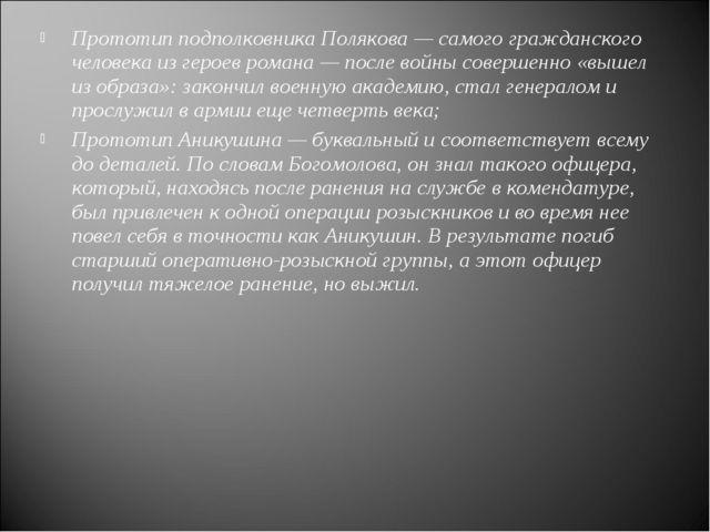 Прототип подполковника Полякова— самого гражданского человека из героев рома...