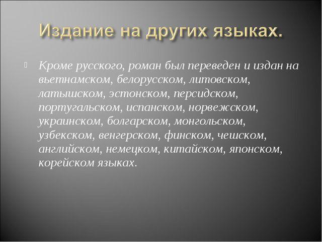 Кроме русского, роман был переведен и издан на вьетнамском, белорусском, лито...