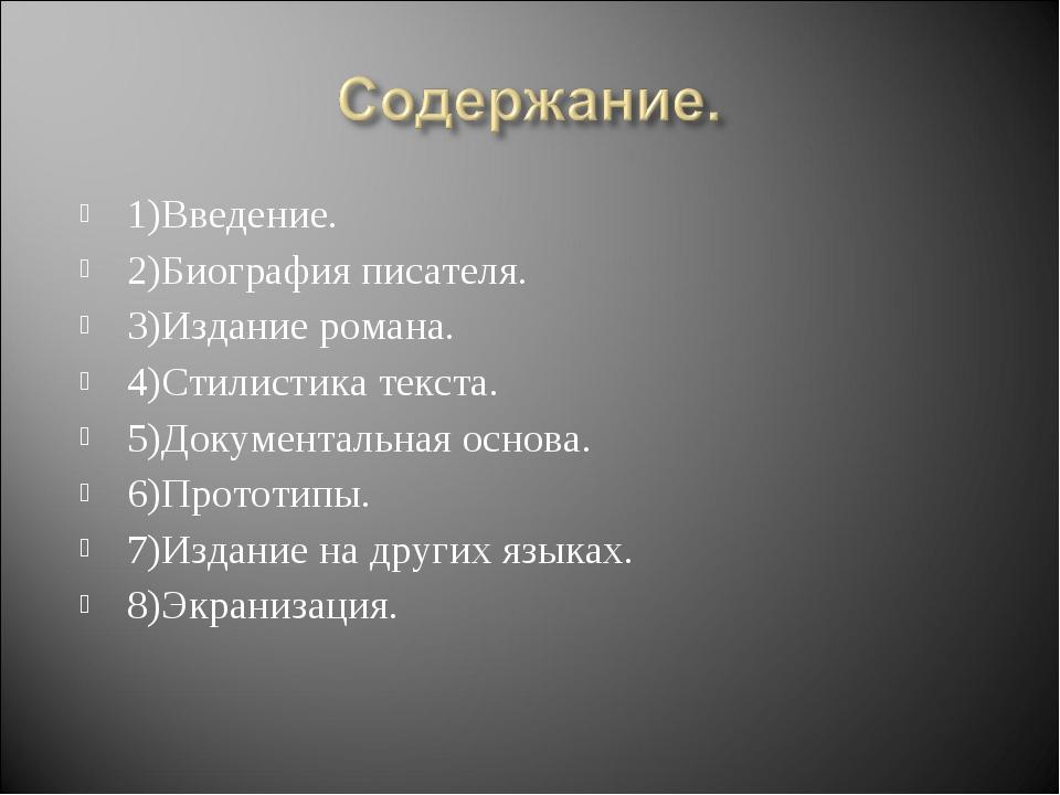 1)Введение. 2)Биография писателя. 3)Издание романа. 4)Стилистика текста. 5)До...