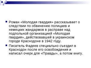 Роман «Молодая гвардия» рассказывает о следствии по обвинению полицаев и неме