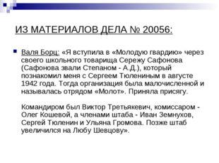 ИЗ МАТЕРИАЛОВ ДЕЛА № 20056: Валя Борц: «Я вступила в «Молодую гвардию» через