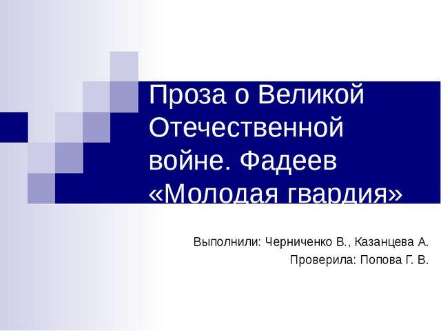 Проза о Великой Отечественной войне. Фадеев «Молодая гвардия» Выполнили: Черн...