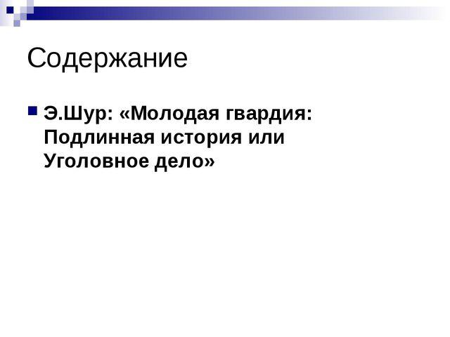 Содержание Э.Шур: «Молодая гвардия: Подлинная история или Уголовное дело»