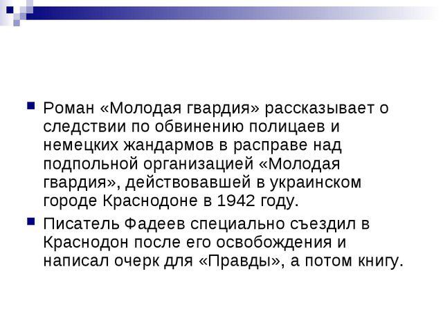 Роман «Молодая гвардия» рассказывает о следствии по обвинению полицаев и неме...