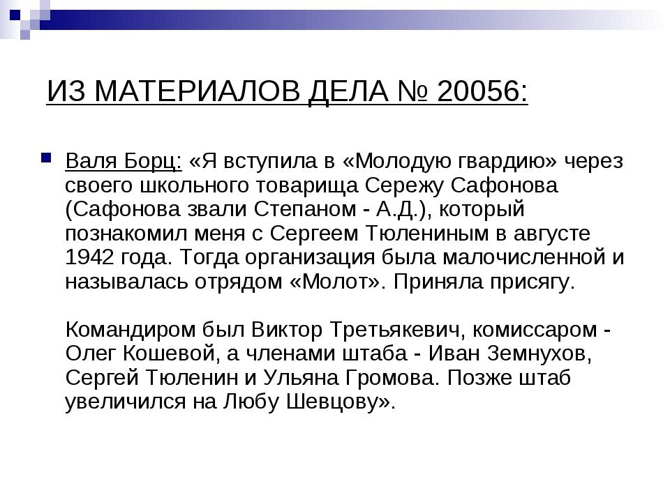 ИЗ МАТЕРИАЛОВ ДЕЛА № 20056: Валя Борц: «Я вступила в «Молодую гвардию» через...