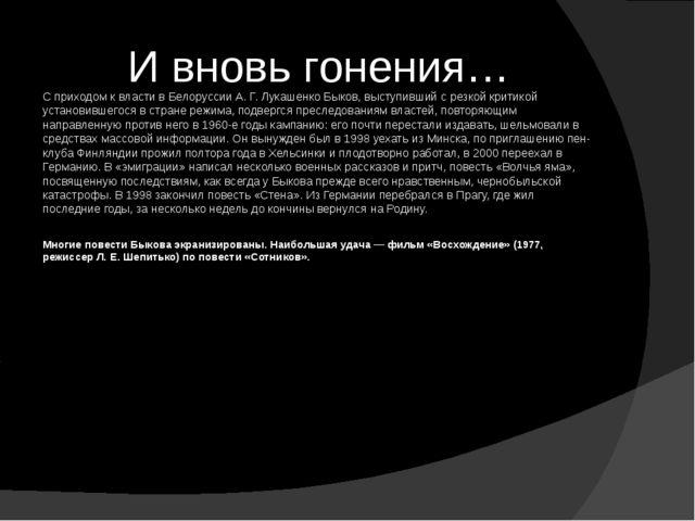 И вновь гонения… С приходом к власти в Белоруссии А. Г. Лукашенко Быков, выст...