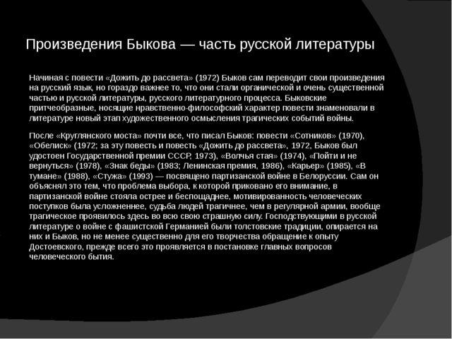 Произведения Быкова — часть русской литературы Начиная с повести «Дожить до р...