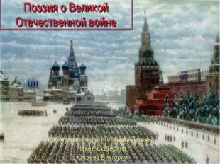 Поэзия о Великой Отечественной войне Работу выполнили: Голякова Татьяна Чекед