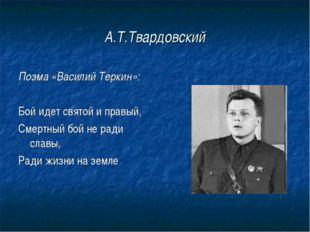 А.Т.Твардовский Поэма «Василий Теркин»: Бой идет святой и правый, Смертный бо