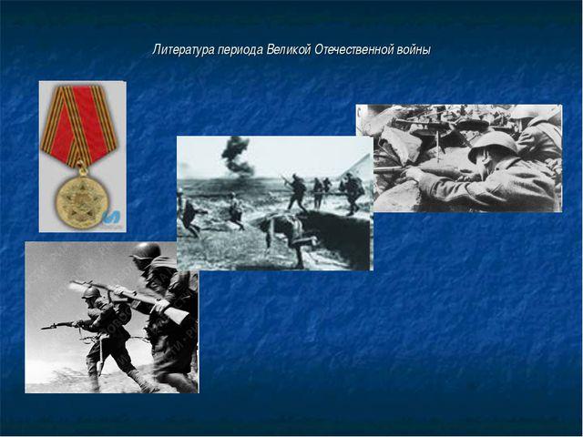 Литература периода Великой Отечественной войны