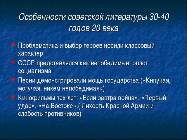 Особенности советской литературы 30-40 годов 20 века Проблематика и выбор гер...