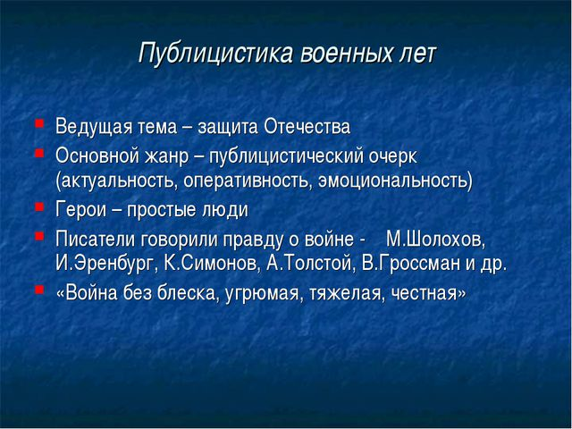 Публицистика военных лет Ведущая тема – защита Отечества Основной жанр – публ...