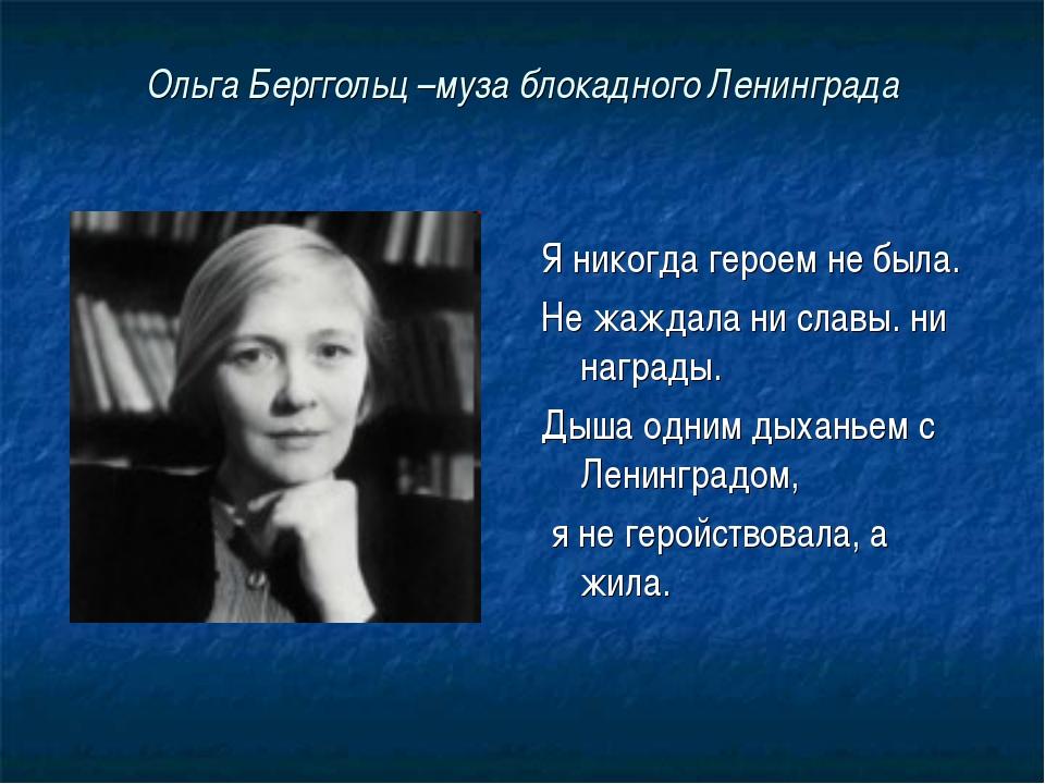 Ольга Берггольц –муза блокадного Ленинграда Я никогда героем не была. Не жажд...