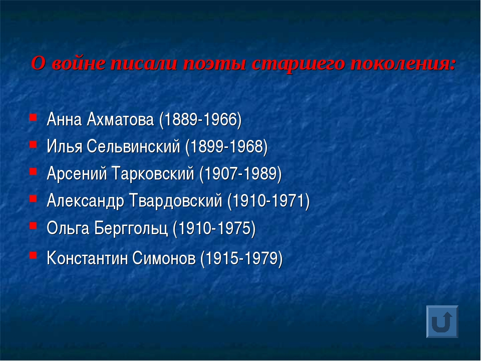 О войне писали поэты старшего поколения: Анна Ахматова (1889-1966) Илья Сельв...