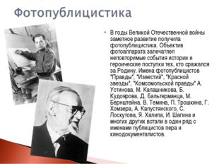 В годы Великой Отечественной войны заметное развитие получила фотопублицистик