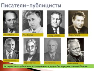 Алексей Толстой Николай Тихонов Илья Эренбург Михаил Шолохов Константин Симон