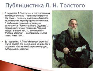 В творчестве А. Толстого — и художественном и публицистическом — тесно перепл