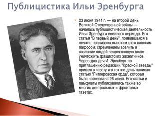 23 июня 1941 г. — на второй день Великой Отечественной войны — началась публи